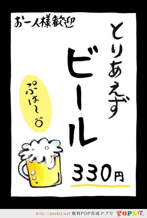 17_5_18ビールPOP