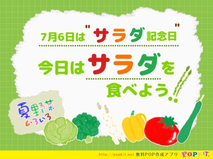17_7_6_Salad記念日