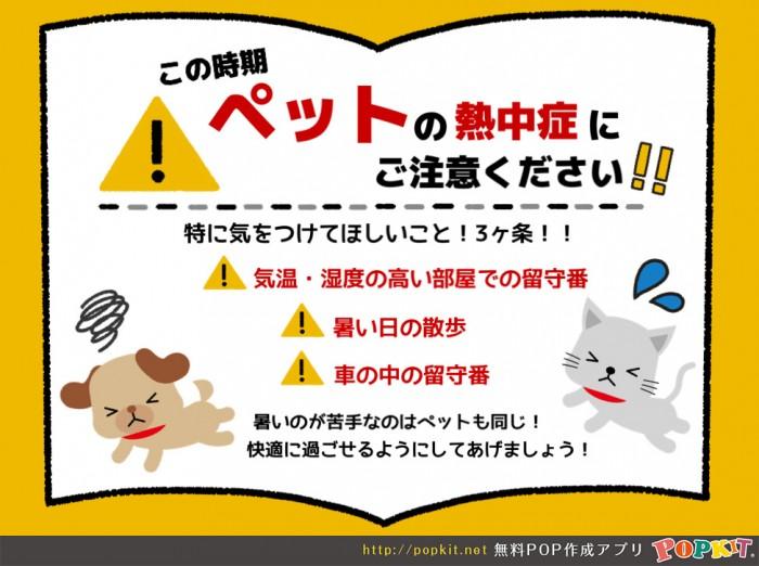 17_7_4_PET熱中症予防POP