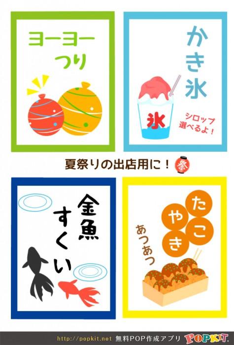 17_7_14_お祭り系POP