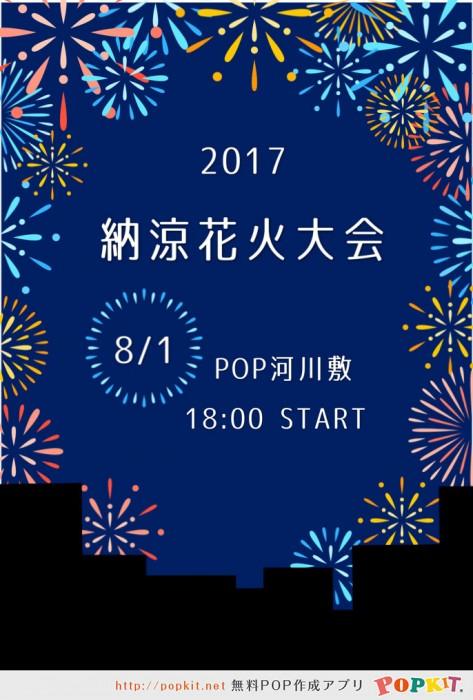17_7_12_花火大会POP