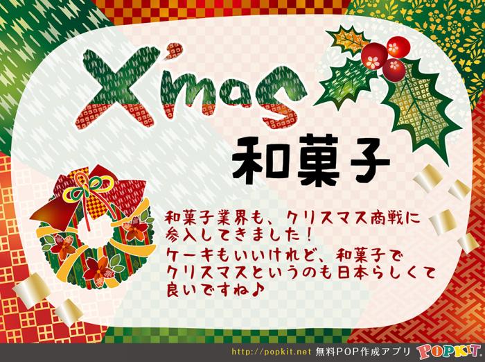 20171106和菓子でクリスマス