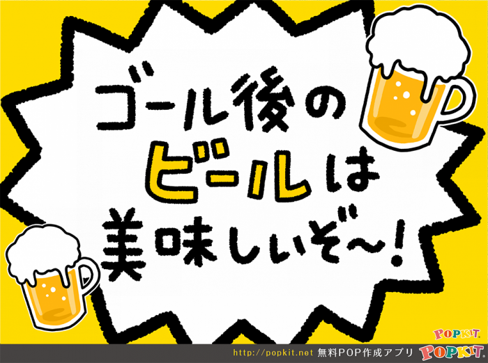 20180220マラソンビール