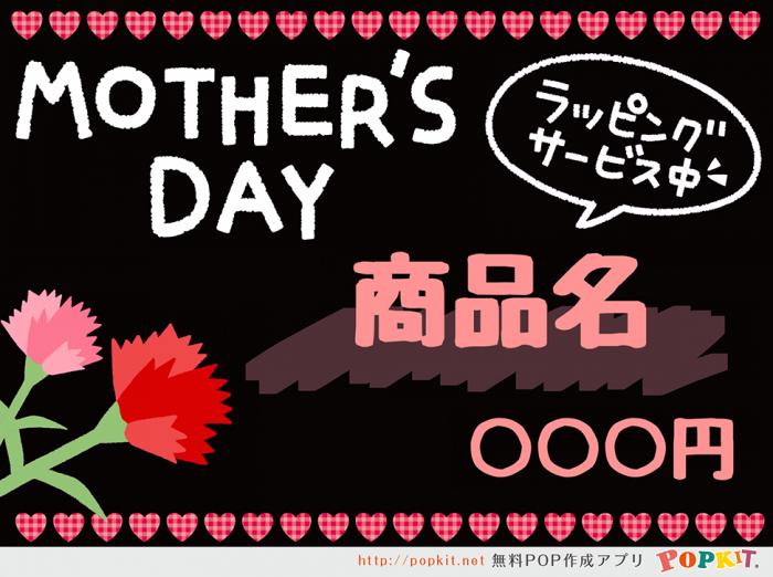 20180417母の日プライスカード