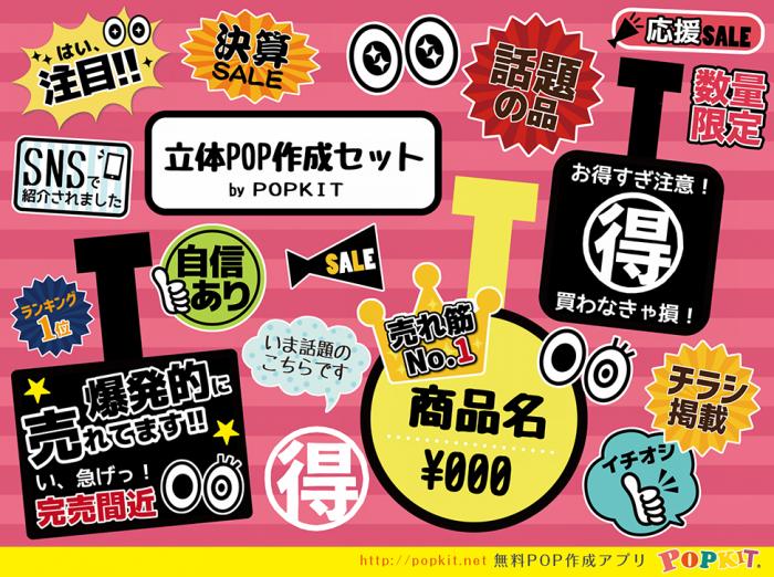 20180921立体POP作成セット