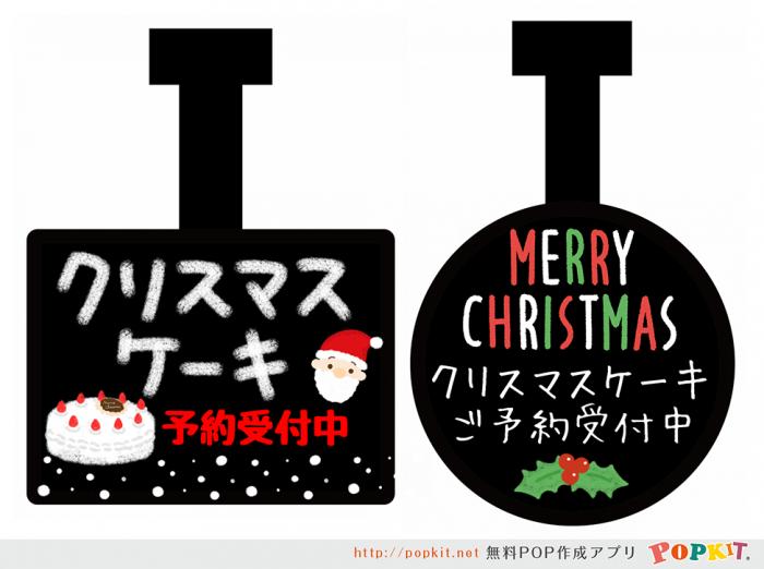 クリスマススイングPOP1