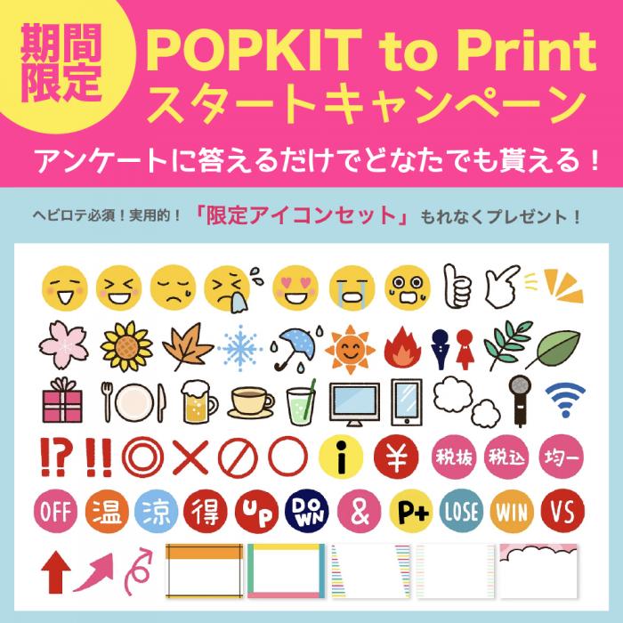 POPKITtoPrint宣伝-01