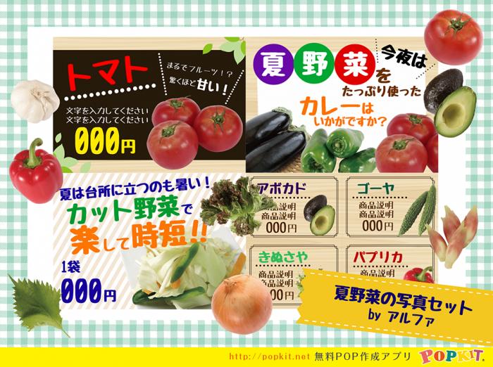 夏野菜の写真セット