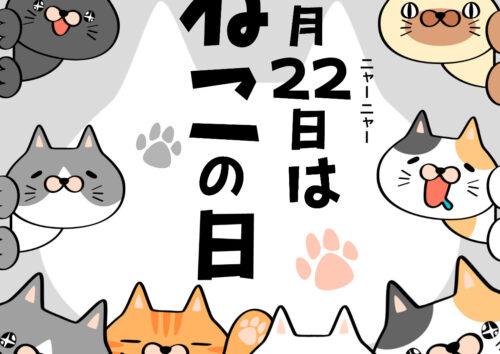 2 22 なん の 日