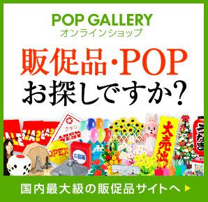 販促品・POP お探しですか POPGALLERYオンラインショップ 販促品・POPが全て揃う。国内最大級の販促品サイトへ