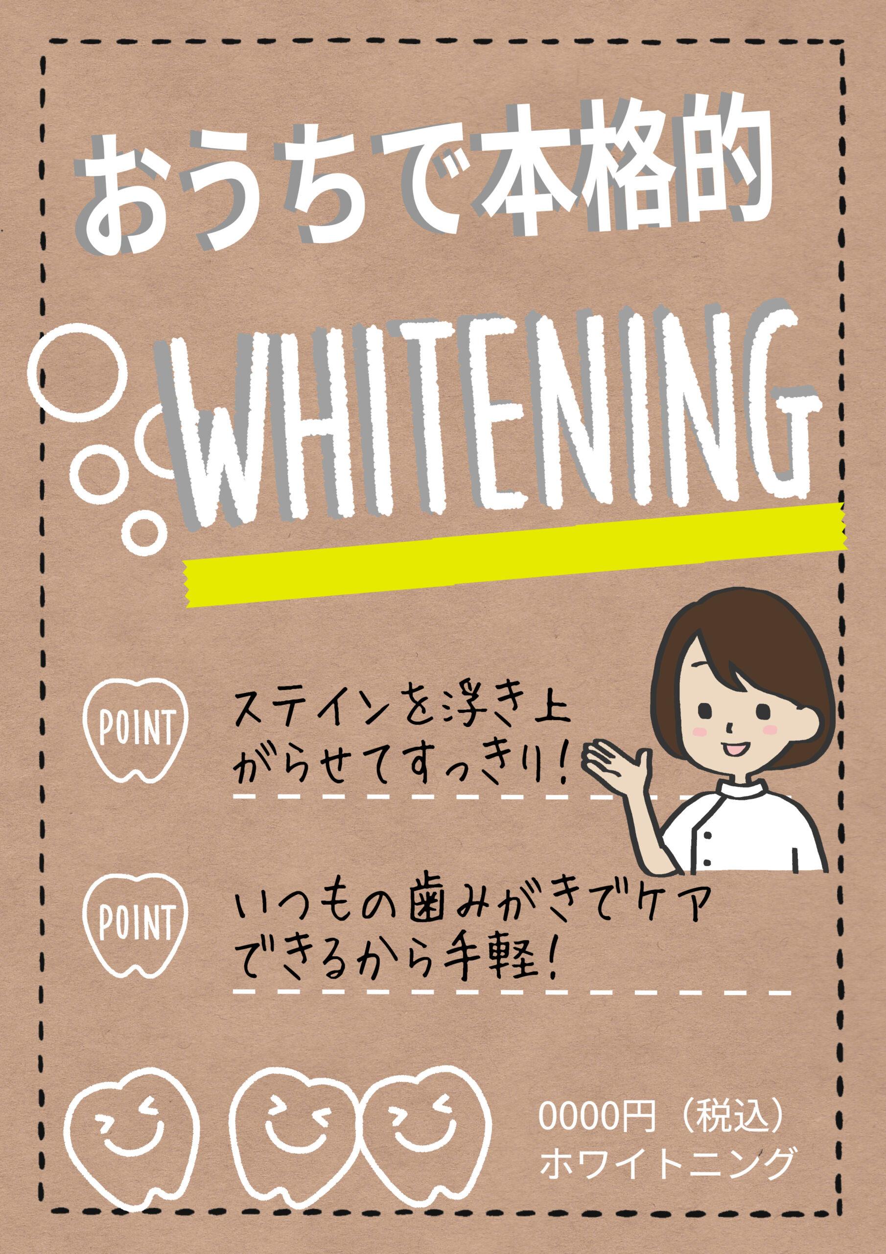 ホワイトニング、歯医者さんポップ