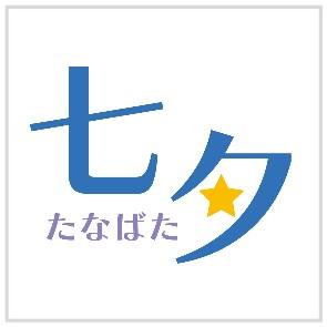 七夕イラスト①