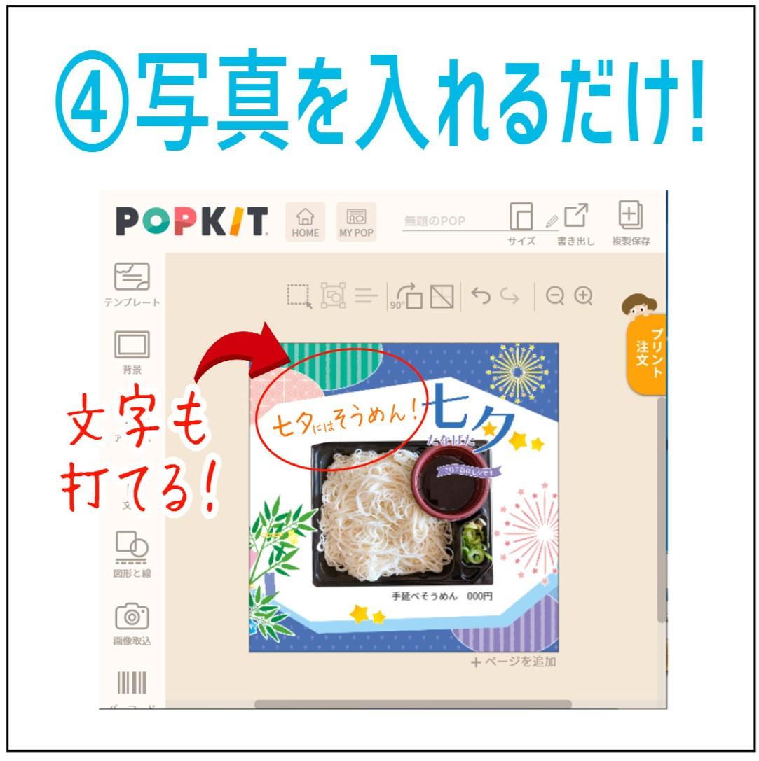 七夕POPの作り方④