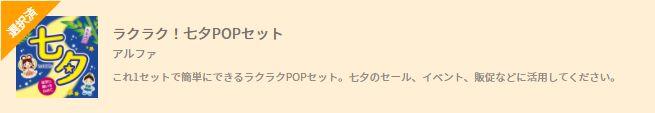 七夕POPセット